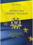 Україна між Сходом і Заходом. Про витоки і суть російсько-української війни 2014