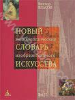 Новый энциклопедический словарь изобразительного искусства. В 10 томах. Том 6. Н