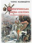 Дорогичинська битва 1238 року: таємниці однієї перемоги