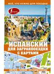 Испанский для загранпоездки с картами