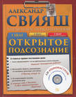 Открытое подсознание (+ CD-ROM)