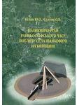 Великий Курган ранньоскіфського часу на Київщині