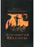 Археология Одессы