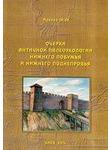 Очерки античной палеоэкологии Нижнего Побужья и Нижнего Поднепровья