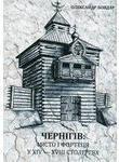 Чернігів. Місто і фортеця у XIV-XVIII століттях