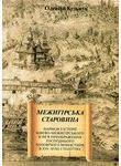 Межигірська старовина. Нариси з історії Києво-Межигірського в ім'я Преображення