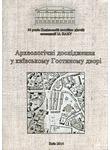 Археологічні дослідження у київському Гостиному дворі