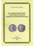 Исследования монет античных городов Северного Причерноморья