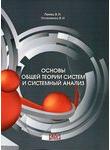Основы общей теории систем и системный анализ