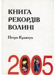 Книга рекордів Волині 2005