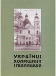 Українці Холмщини і Підляшшя. Історична доля, духовна і матеріальна культура впр