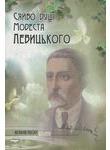 Сяйво душі Модеста Левицького