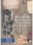 Володимир-Волинський у боротьбі за незалежність