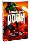Властелины Doom. Как двое парней создали игровую индустрию и воспитали целое пок