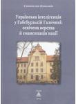 Українська інтелігенція у Габсбурзькій Галичині. Освічена верства й емансипація