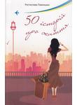 50 історій про життя