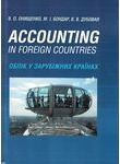 Облік у зарубіжних країнах / Accounting in Foreign Countries