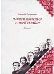 Нариси новітньої історії України. Книга 1