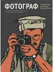 Фотограф. По охваченному войной Афганистану с миссией