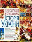 Історія України. Універсальний ілюстрований довідник
