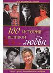 100 историй великой любви
