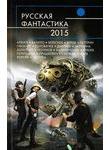 Русская фантастика - 2015
