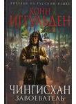 Чингисхан. Завоеватель