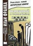 Немецкий со Стефаном Цвейгом. Шахматная новелла / Stefan Zweig: Schachnovelle