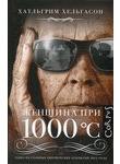 Женщина при 1000 °С