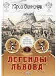 Легенды Львова. В двух томах. Том 1
