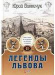 Легенды Львова. В двух томах. Том 2
