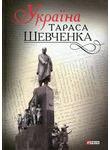 Україна Тараса Шевченка