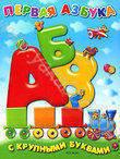 Первая азбука с крупными буквами