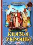 Князья Украины