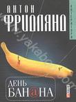 День банана