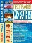 Географія України. Довідник школяра і студента