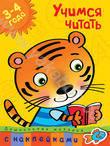 Учимся читать. Для детей 3-4 лет