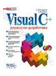 Visual C++. Руководство разработчика