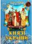 Князi України