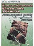 Консолідована фінансова звітність. Міжнародний досвід та практика України