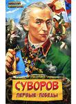 Суворов. Первые победы