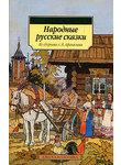Народные русские сказки. Из сборника А. Н. Афанасьева