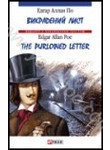 Викрадений лист / The Purloined Letter