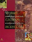 Новый энциклопедический словарь изобразительного искусства. В 10 томах. Том 2. Б