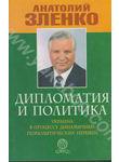 Дипломатия и политика. Украина в процессе динамичных геополитических перемен