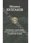 Михаил Булгаков. Полное собрание романов, повестей и рассказов в одном томе
