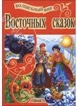 Волшебный мир Восточных сказок