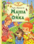 Маша i Ойка