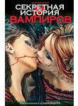 Секретная история вампиров