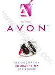 Avon. Как создавалась компания № 1 для женщин
